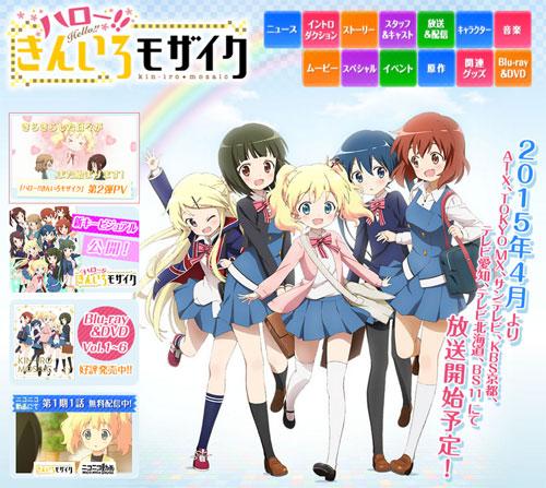 『ハロー!!きんいろモザイク』放送開始は2015年4月に決定