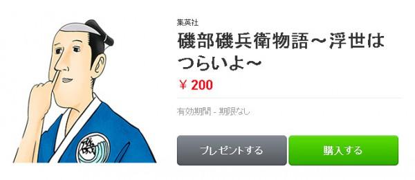 『磯部磯兵衛物語~浮世はつらいよ~』(200円)のLINEスタンプ