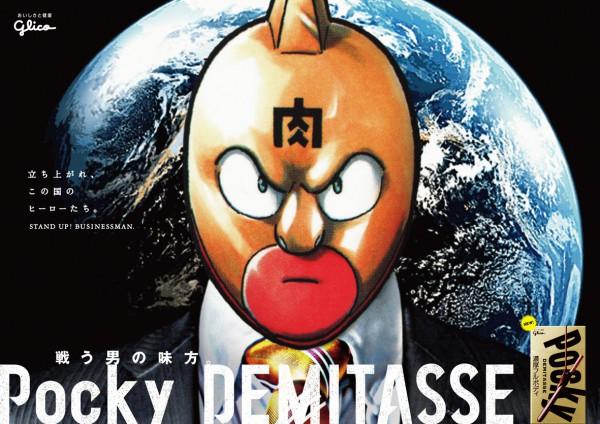 グリコの新商品『ポッキー〈デミタス〉』のPV第1弾