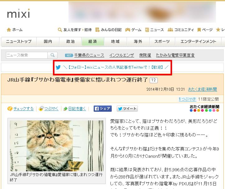 mixiニュースのページ
