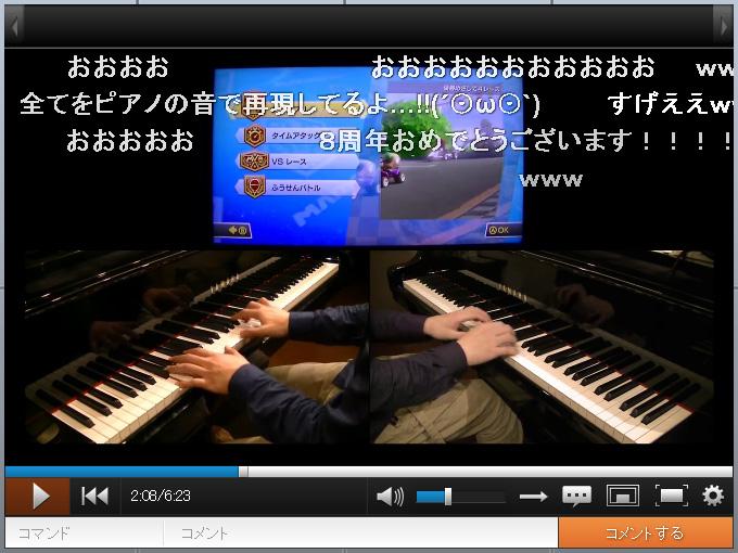 見入り過ぎてコメント忘れる人続出!『マリオカート8』を2台のピアノで再現してみた動画