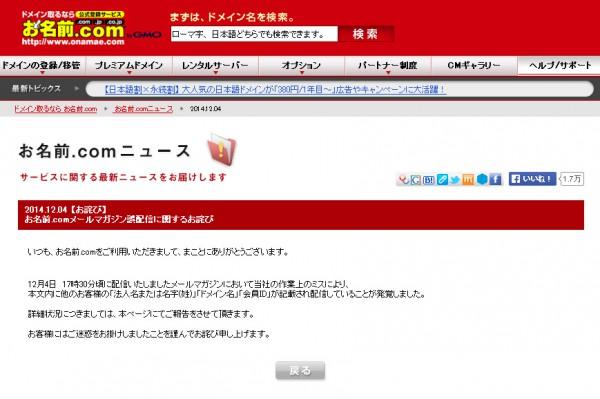 『お名前.com』メルマガで他ユーザー情報を誤送信