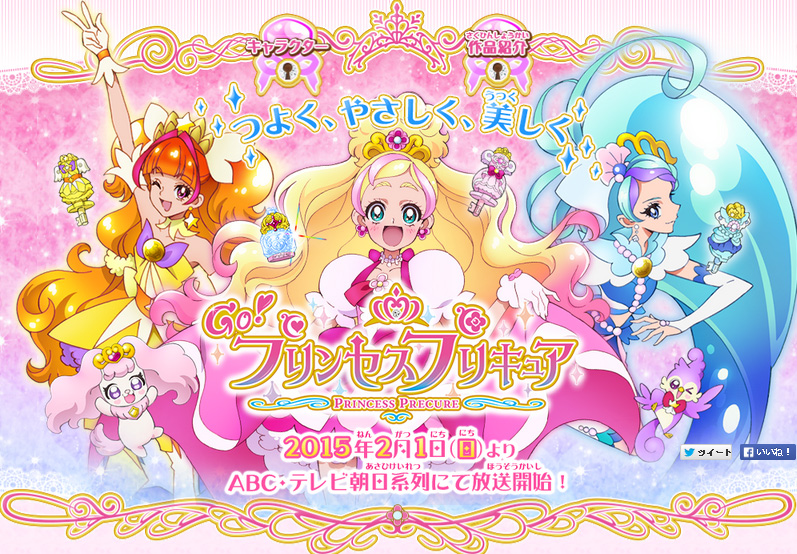 『Go!プリンセスプリキュア』2015年2月1日スタート―作品舞台は全寮制中学!