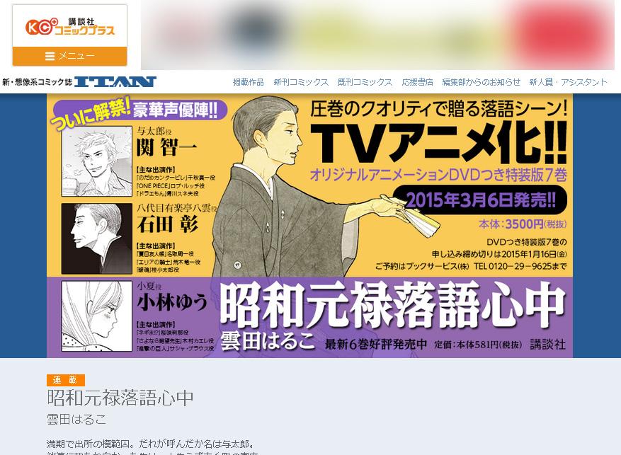 『昭和元禄落語心中』テレビアニメ化決定