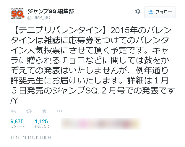 『ジャンプSQ.』編集部のTwitterアカウント