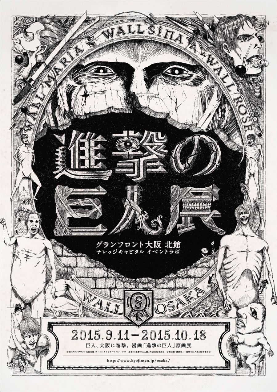 進撃の巨人展 大阪
