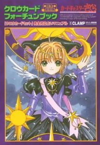 『完全復刻版 クロウカードフォーチュンブック』(680円税別)