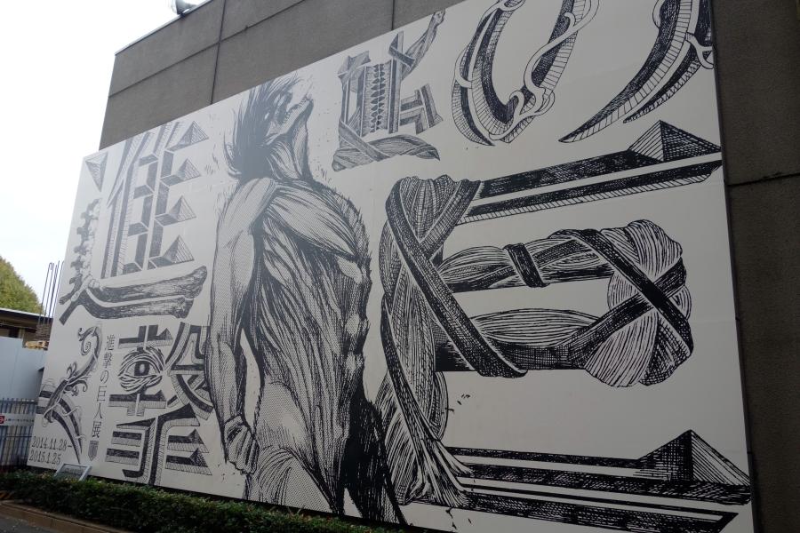 『進撃の巨人展』ウォール・大分、ウォール・大阪に進撃