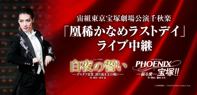 宝塚・凰稀かなめ退団公演、東京千秋楽ライブ中継決定