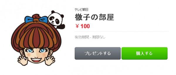 『徹子の部屋』LINEスタンプ(100円)