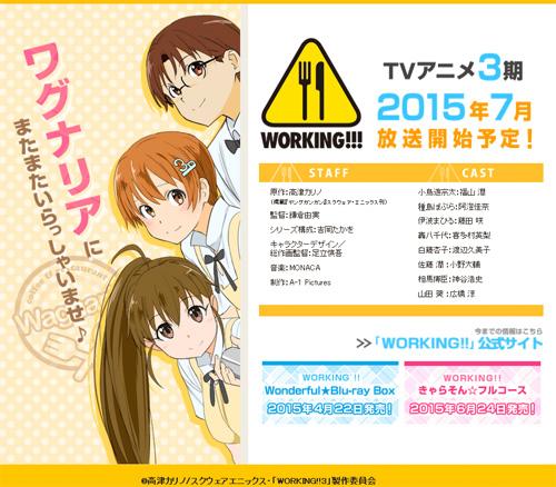 『WORKING!!!』公式サイト