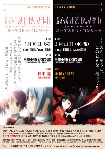 『劇場版 魔法少女まどか☆マギカ』オーケストラ・コンサート