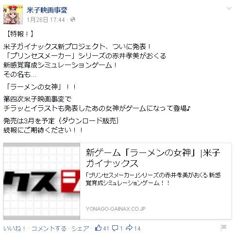 米子映画事変Facebookページは『ラーメンの女神』仕様にデザインチェンジされている