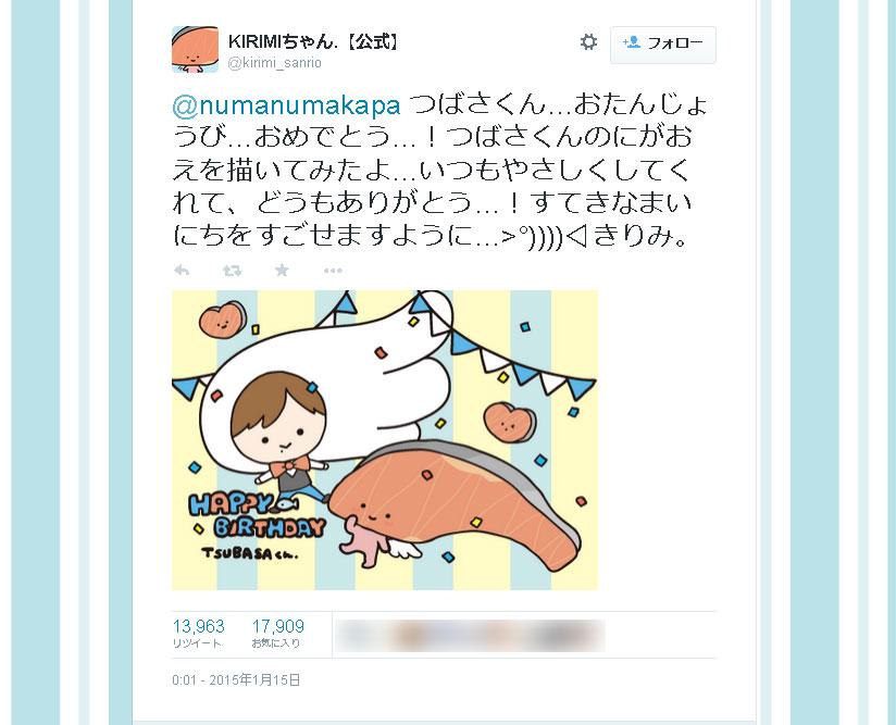 声優・代永翼誕生日!声を担当する『KIRIMIちゃん.』からはイラストつきお祝いコメントが