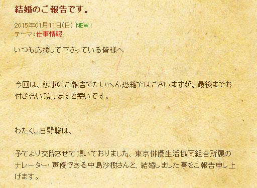 声優・日野聡と中島沙樹が結婚を発表