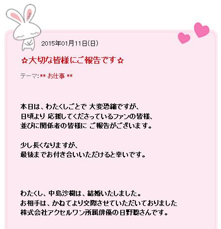 中島沙樹さんブログ