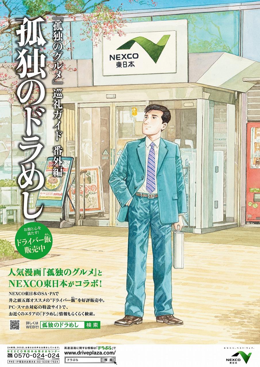 ゴクリ……NEXCO東日本『孤独のグルメ』コラボして番外編『孤独のドラめし』配布