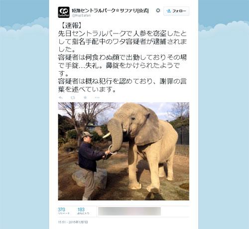 兵庫県姫路で発生した窃盗事件の容疑者にネットで情状酌量求める声