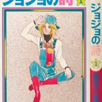【うちの本棚】242回 ジョジョの詩/倉多江美