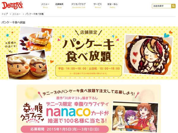 『デニーズパンケーキ食べ放題』専用サイト