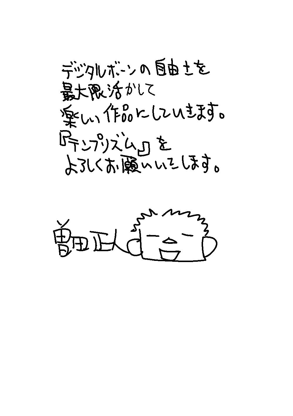 曽田正人氏コメント