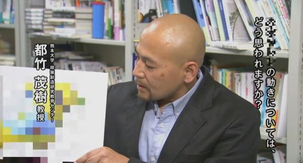 熊本大学の都築教授