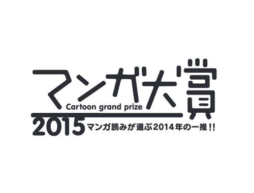 マンガ大賞2015