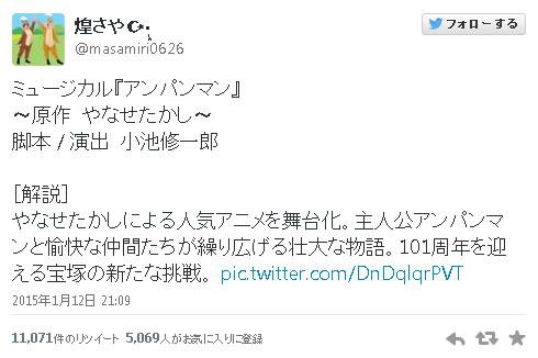 「宝塚がアンパンマンを舞台化!」というネタ投稿がTwitterで大拡散→本気にする人続出