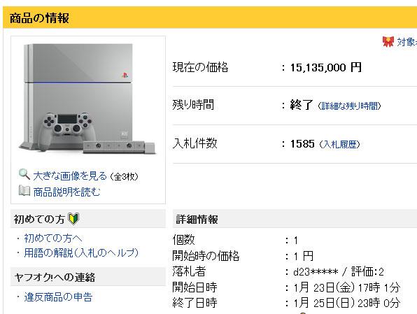 """1千五百万円!!!ソニー出品『PlayStation4 20周年アニバーサリーエディション』の最初の1台""""00001""""ヤフオクで高額落札"""