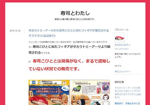 『タカラトミーアーツから寿司こびとに似たフィギアが発売されるそうです』より