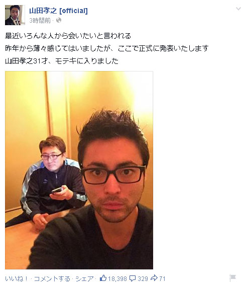 俳優・山田孝之31才、「モテキ」入りを正式発表