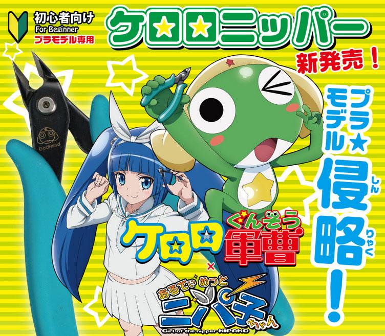 ケロロ軍曹×ニッパー擬人化ニパ子がコラボ!その名もズバリ『ケロロニッパー』発売されるであります!