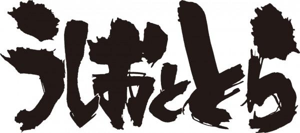 『うしおととら』ロゴ