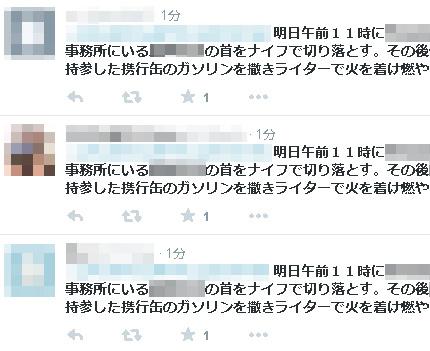 特定の弁護士に対する殺害予告がTwitter上に大量投稿される事案発生