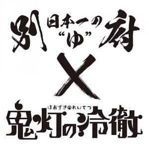 『鬼灯の冷徹まつり in 別府』コラボロゴ