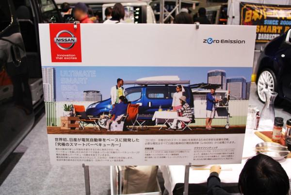 e-NV200 バーベキューカー