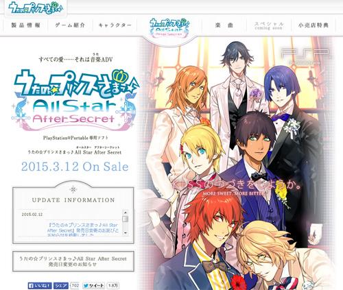 PSP『うたの☆プリンスさまっ♪』2月26日⇒3月12日に発売日変更