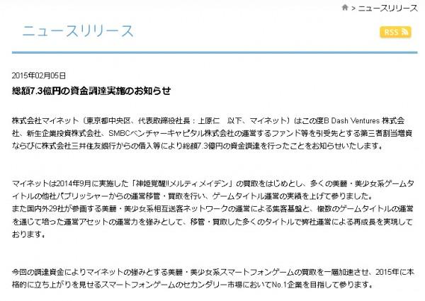 株式会社マイネットHPより