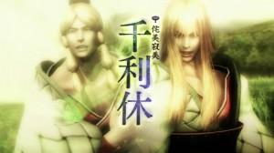 「二重人格の茶人サイキッカー」千利休