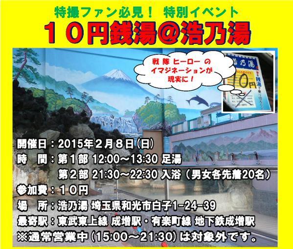 トッキュウジャー26話ロケ地の銭湯が『10円銭湯』実施―「みんなも、風呂に入って行っておくれ!!!」