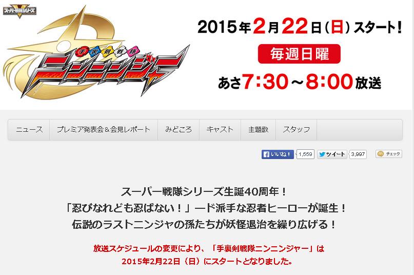 新番組『手裏剣戦隊ニンニンジャー』放送開始日2月22日に変更