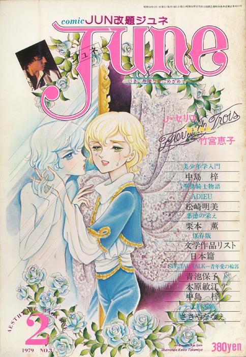 Jun3号(「JUNE」に改題した号)