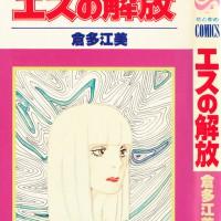 【うちの本棚】248回 エスの解放/倉多江美