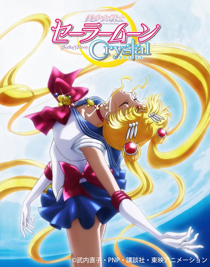 アニメ『美少女戦士セーラームーンCrystal』アップグレード版が4月からテレビ放送されるわよ