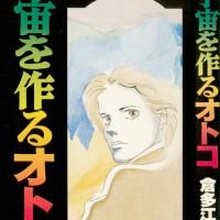 【うちの本棚】246回 宇宙を作るオトコ/倉多江美