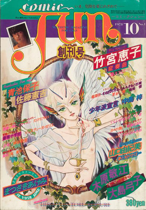 【うちの本棚】250回 腐女子必見!伝説的雑誌『Comic Jun 創刊号』