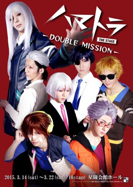 ハマトラ THE STAGE -DOUBLE MISSION-