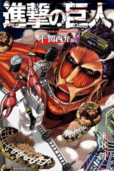 『進撃の巨人』関西弁1巻
