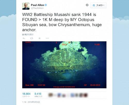 『武蔵』発見を知らせた、米資産家ポール・アレン氏のTwitter投稿
