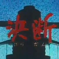 【名作映像案内】第18回 戦後70周年特別企画・戦艦武蔵の沈没